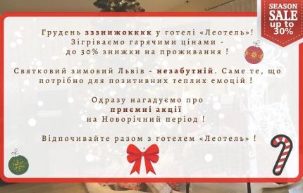 фото Новорічні свята разом з готелем «Леотель»!